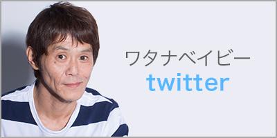 ワタナベイビーブログ