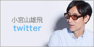 小宮山雄飛ブログ