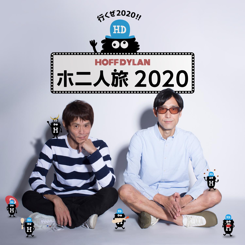 ホ二人旅2020