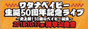 ワタナベイビー生誕50周年記念ライブ〜史上初!50歳のベイビー誕生〜