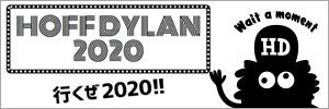 ホフディラン2020