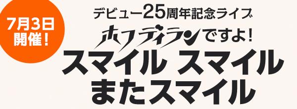 ホフディランデビュー25周年ライブ 「ホフディランですよ!スマイル スマイル またスマイル」