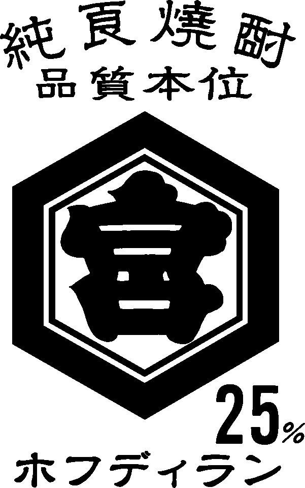 キンミヤ×ホフディラン ロングタンブラーロゴ