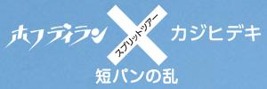 ホフディラン・カジヒデキ スプリットツアー<短パンの乱>