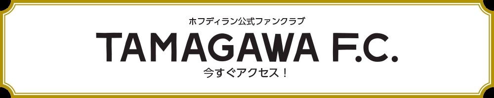 TAMAGAWA F.C.