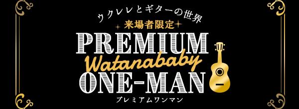 ウクレレとギターの世界生配信 ワタナベイビーワンマン Vol,07