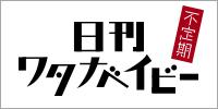 日刊ワタナベイビー