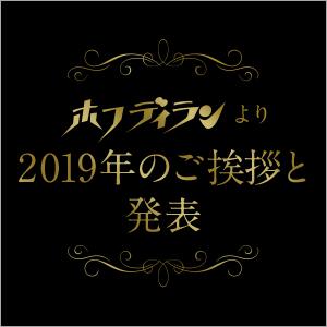 多摩川新聞 2019年末特大号