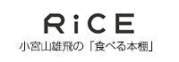 RiCE 小宮山雄飛の「食べる本棚」