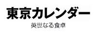 東京カレンダー 英世なる食卓