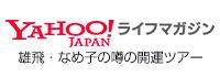 yahoo!ライフマガジン 雄飛・なめ子のうわさの開運ツアー・その他企画